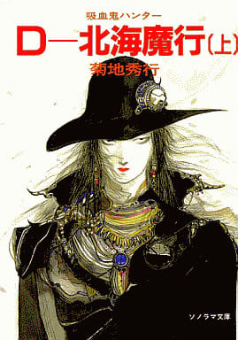 吸血鬼ハンター 07 D-北海魔行 上 (ソノラマ文庫版)