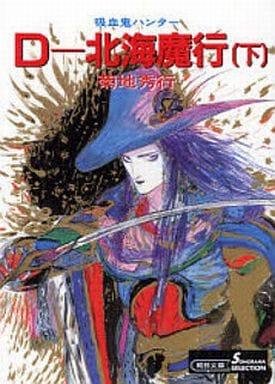 吸血鬼ハンター 07 D-北海魔行 下 (ソノラマセレクション版)