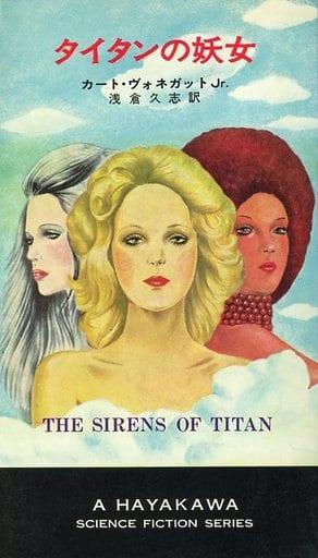 タイタンの妖女