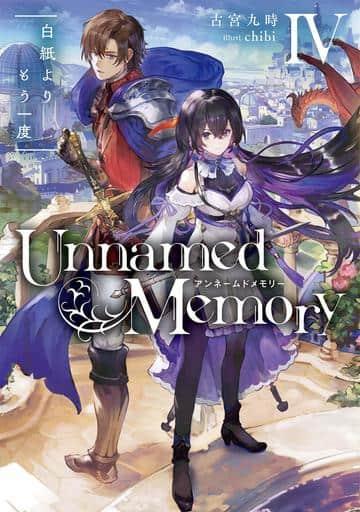Unnamed Memory 白紙よりもう一度(4)