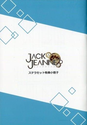 ■)JACK JANNE ジャックジャンヌ ステラセット特典小冊子