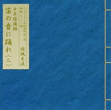 ■)2)少年陰陽師 笛の音に踊れ ドラマCD 少年陰陽師 第2巻 特典ミニ小説