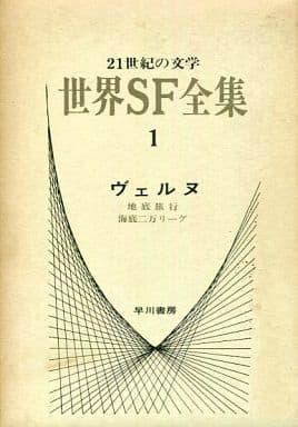 21世紀の文学 世界SF全集(1)