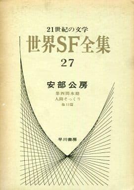21世紀の文学 世界SF全集(27)