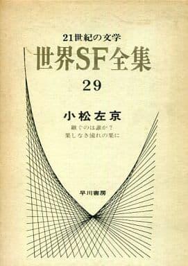 21世紀の文学 世界SF全集(29)