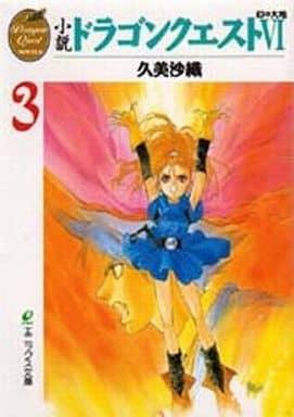 小説 ドラゴンクエストVI 幻の大地(文庫版) 全3巻セット