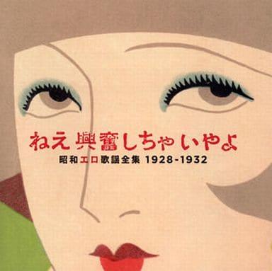 ランクB) ねえ興奮しちゃいやよ ?昭和エロ歌謡全集? 1928-32