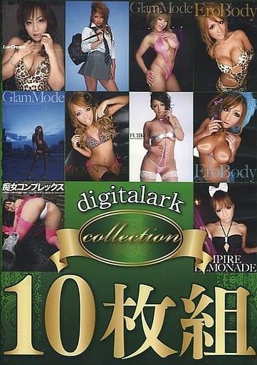 ランクB)デジタルアークコレクション 10枚組