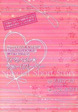 ☆)【全プレ】スペシャル・ストーリー / 天野かづき