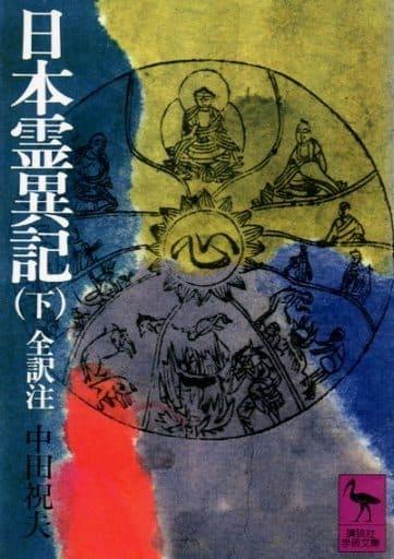 日本霊異記 上中下セット