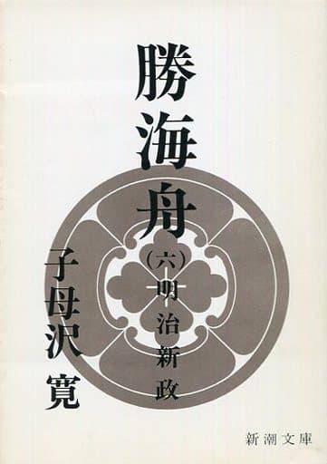<<日本文学>>> 勝海舟 全6巻セット