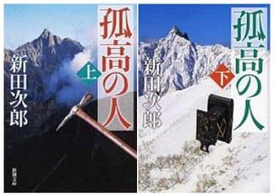 孤高の人(改版) 上下セット / 新田次郎