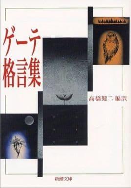 <<海外文学>> ゲーテ格言集 / ゲーテ