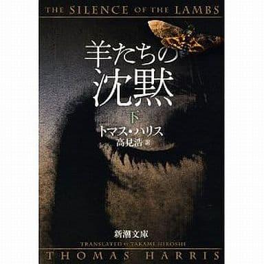 <<英米文学>> 羊たちの沈黙 下