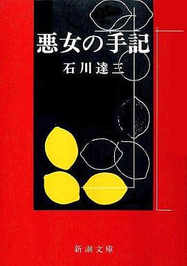 <<日本文学>>> 悪女の手記