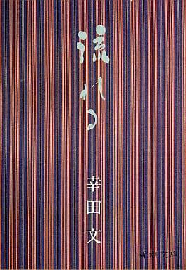 <<日本文学>> 流れる