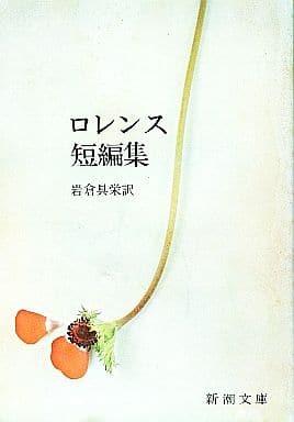 <<英米文学>> ロレンス短編集