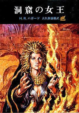 <<海外ミステリー>> 洞窟の女王 / H・R・ハガード