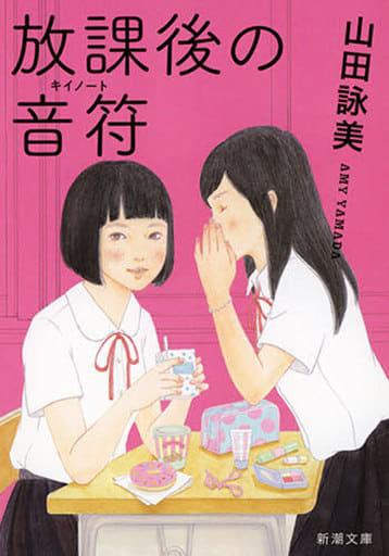 <<日本文学>> 放課後の音符
