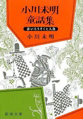 <<日本文学>>> 小川未明童話集-赤いろうそくと人魚-