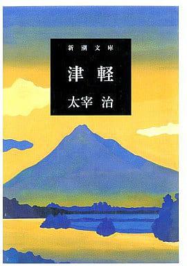 <<日本文学>>> 津軽
