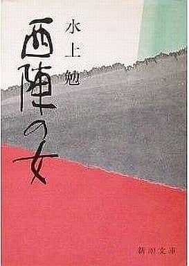 <<日本文学>>> 西陣の女