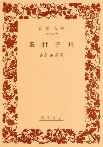 <<政治・経済・社会>> 藪柑子集 / 吉村冬彦