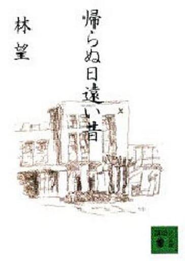 <<日本文学>>> 帰らぬ日遠い昔