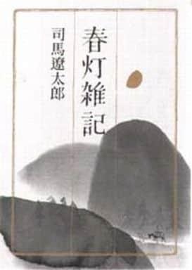 <<日本文学>>> 春灯雑記