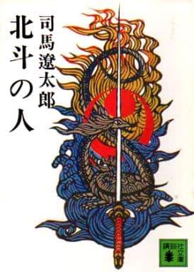 <<日本文学>>> 北斗の人