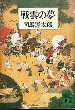 <<日本文学>>> 戦雲の夢