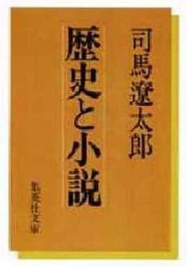 <<日本文学>> 歴史と小説 / 司馬遼太郎