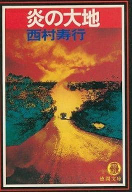 <<日本文学>>> 炎の大地