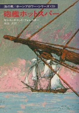 <<海外文学>> 砲艦ホットスパー / セシル・スコット・フォレスター