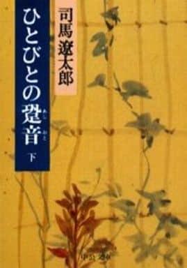 <<日本文学>> ひとびとの跫音 下