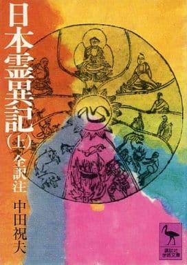<<日本文学>> 日本霊異記(上)