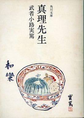 <<日本文学>> 真理先生 / 武者小路実篤
