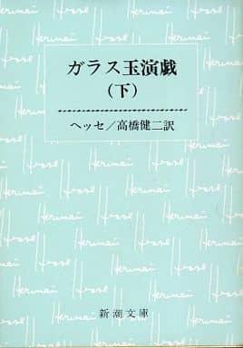 <<海外文学>> ガラス玉演戯 (下) / ヘッセ
