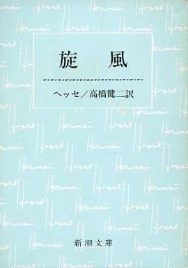 <<海外文学>> 旋風 / ヘッセ