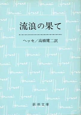 <<海外文学>> 流浪の果て / ヘッセ