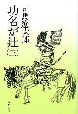 <<日本文学>> 功名が辻 3