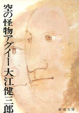 <<日本文学>> 空の怪物アグイー / 大江健三郎