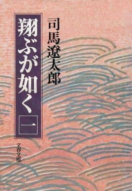 <<日本文学>>> 翔ぶが如く 1