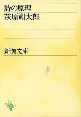 <<日本文学>> 詩の原理 / 萩原朔太郎
