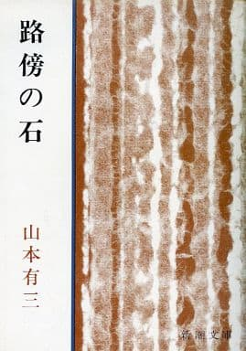 <<日本文学>> 路傍の石 改版 / 山本有三