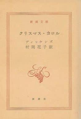 <<海外文学>> クリスマス・カロル / ディッケンズ/村岡花子