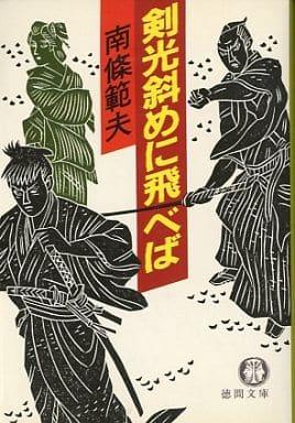 <<日本文学>> 剣光斜めに飛べば