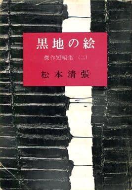 <<国内ミステリー>> 黒地の絵 傑作短編集(2) / 松本清張