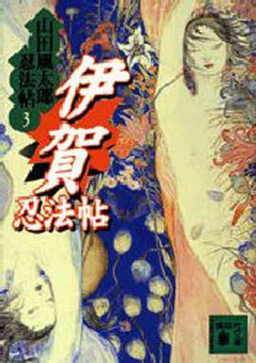 <<日本文学>>> 伊賀忍法帖-山田風太郎忍法帖(3)-