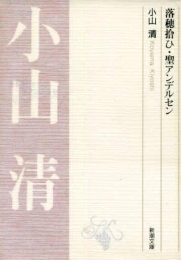 <<日本文学>>> 落穂拾ひ・聖アンデルセン